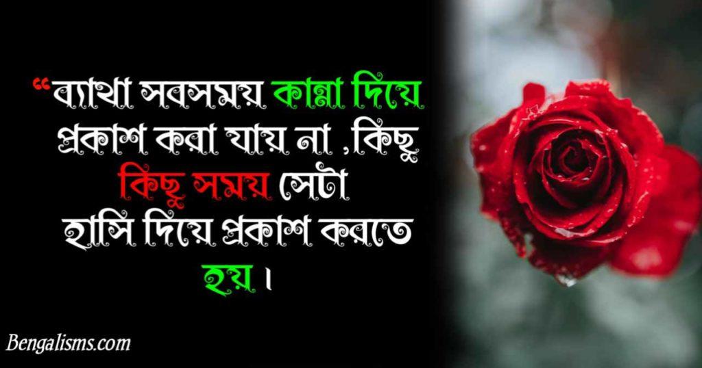 koster kotha bangla