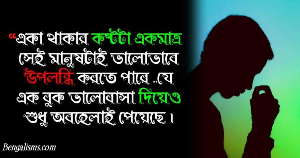 koster post bangla