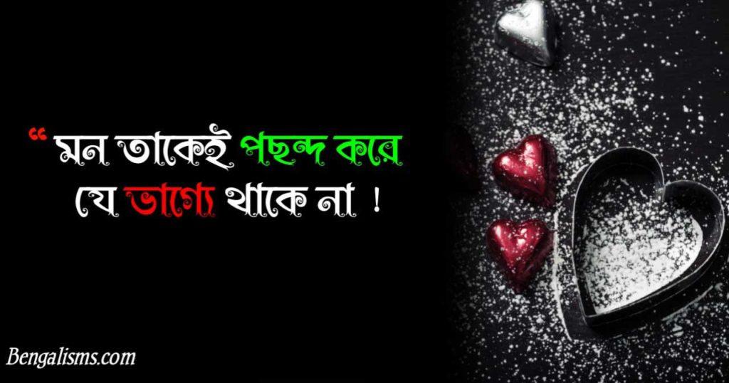 love shayari bengali