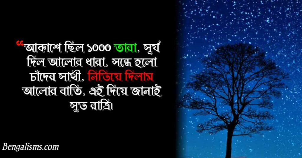 shuvo ratri bangla