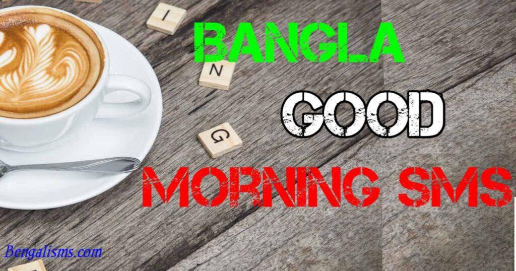 Bengali Good Morning Sms