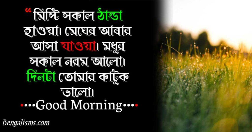 good morning bengali poem