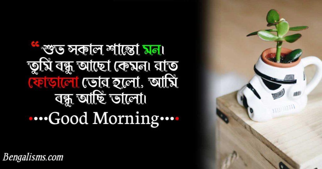 good morning bengali shayar
