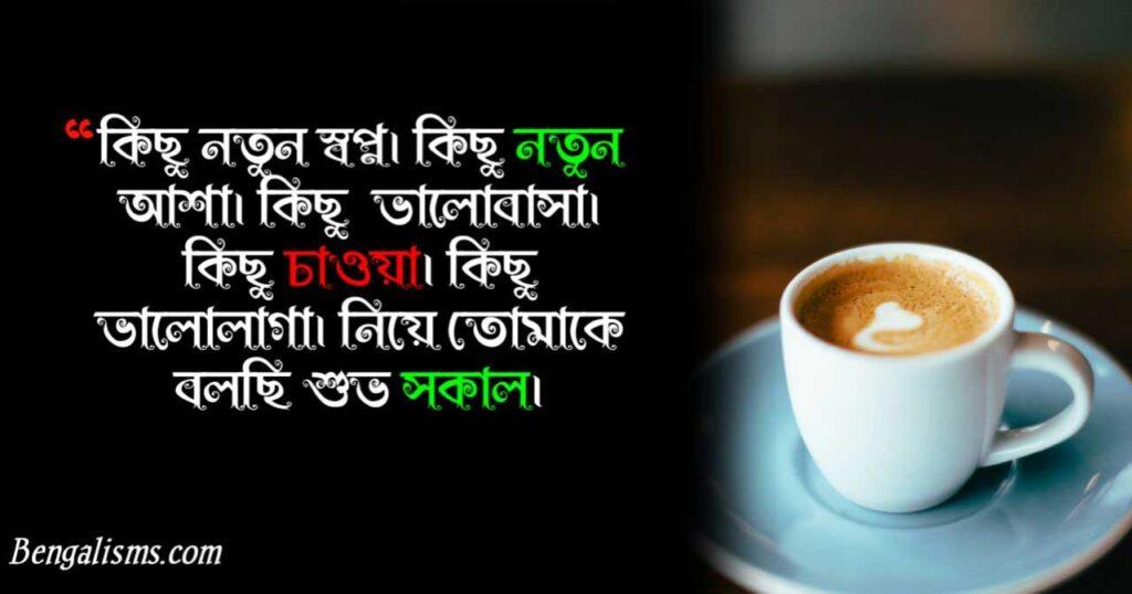 good morning message bangla