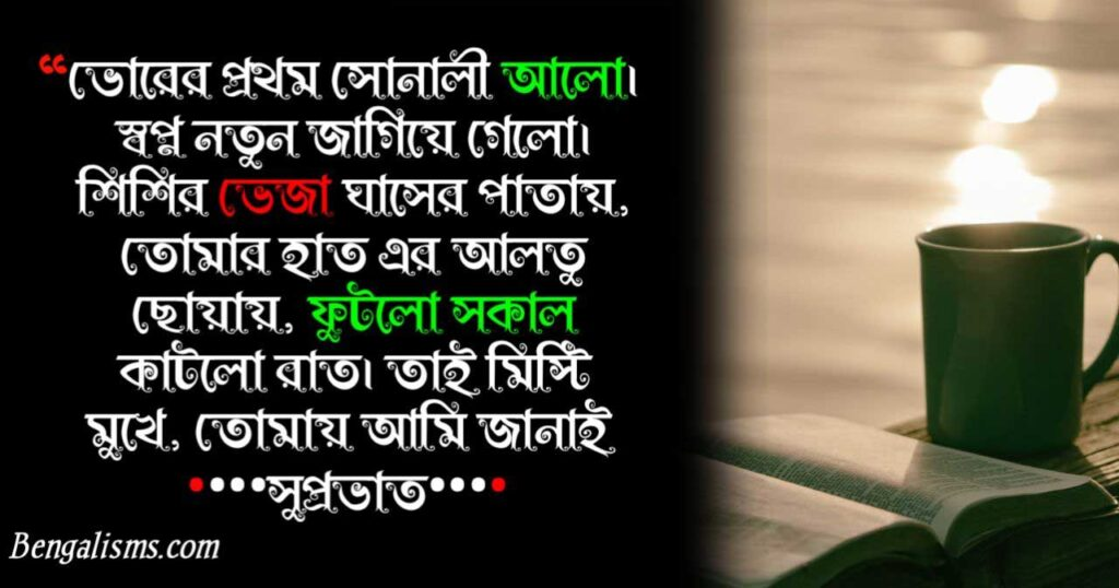 good morning message bengal