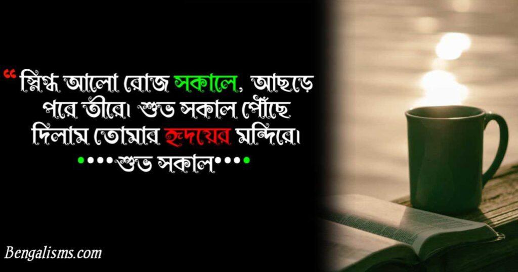 good morning shayari bangla