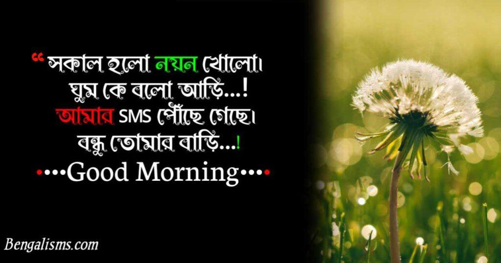 good morning wish in bengal