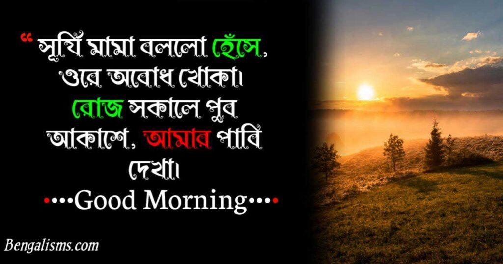 morning sms bangla