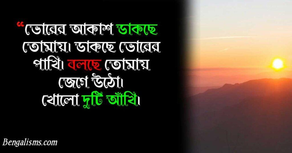 shuvo sokal bangla