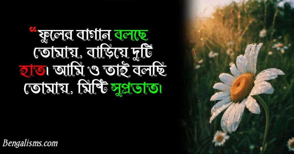shuvo sokal bangla sms