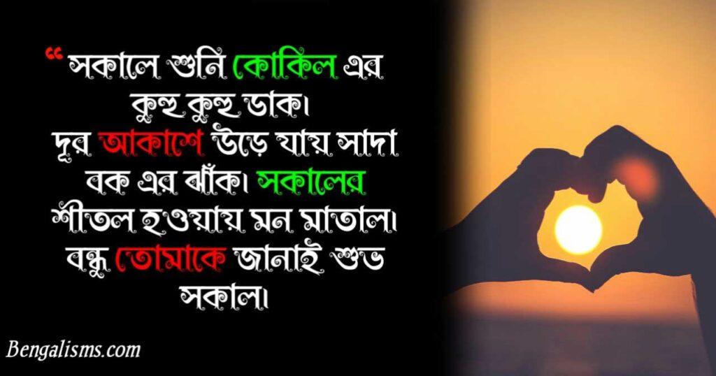 shuvo sokal in bangla font