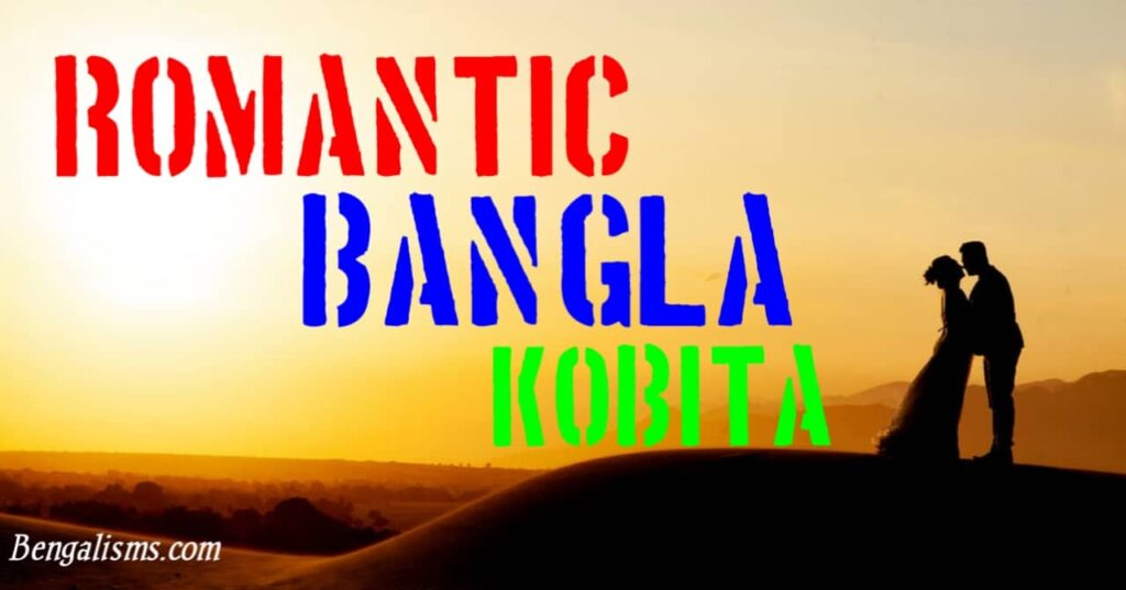 Bengali Romantic Kobita