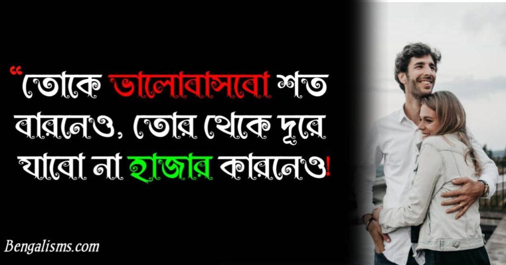 Romantic status in Bengali