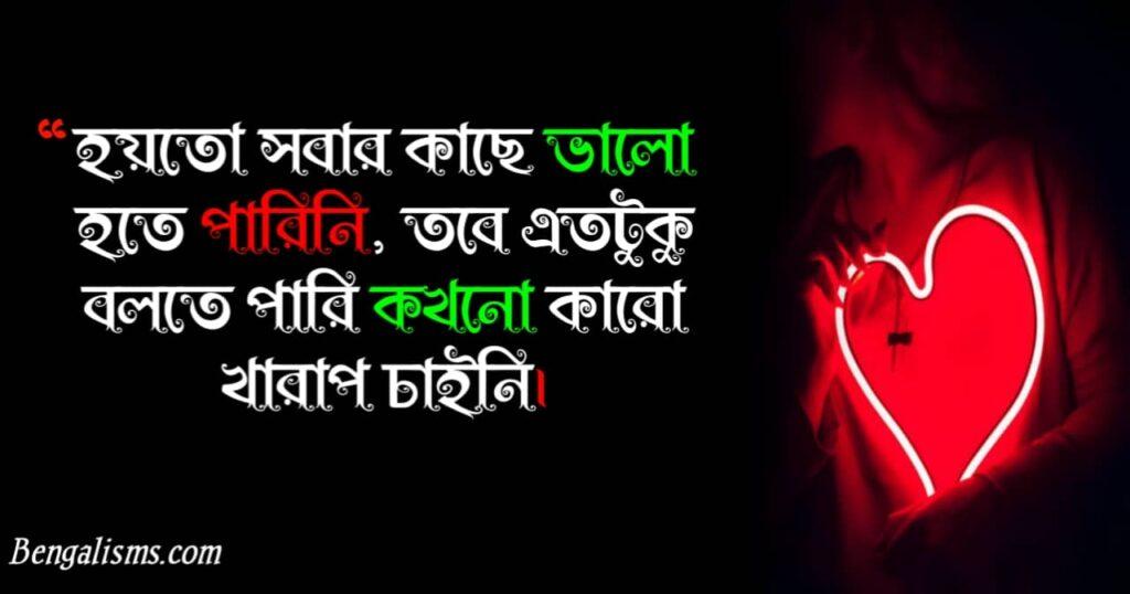 bangla bhalobasa shayari