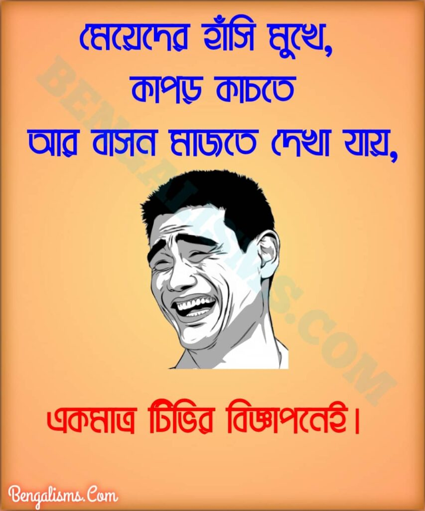 bangla comedy cartoon