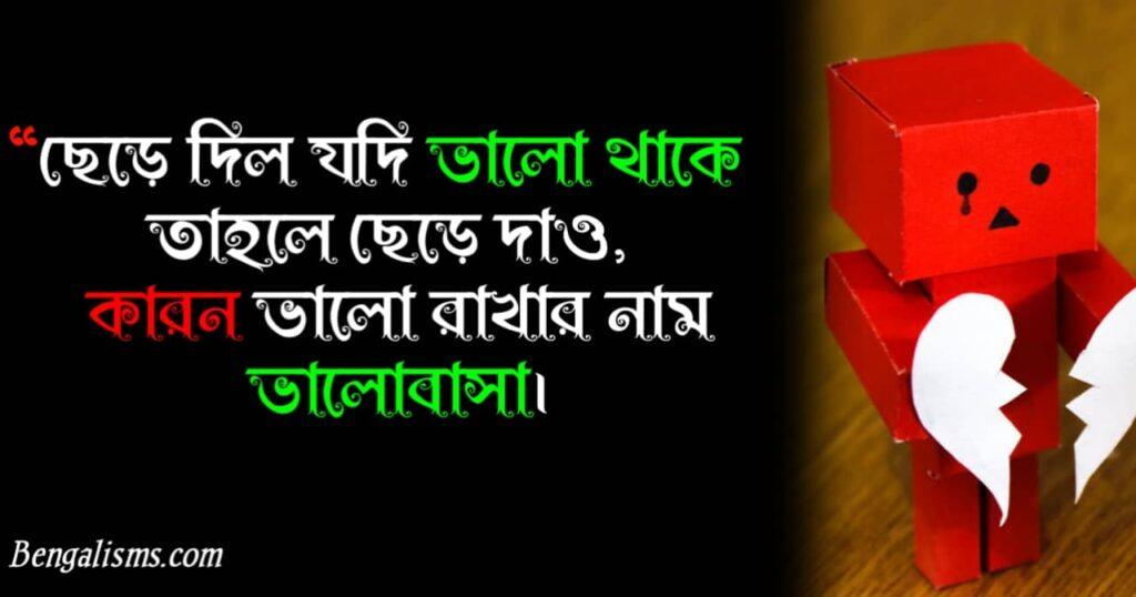 bangla dukher kobita