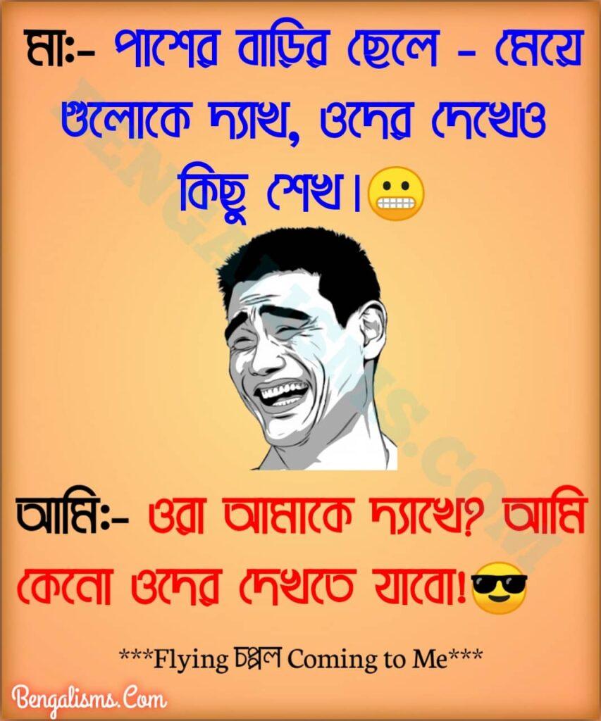 bangla jokes 2018