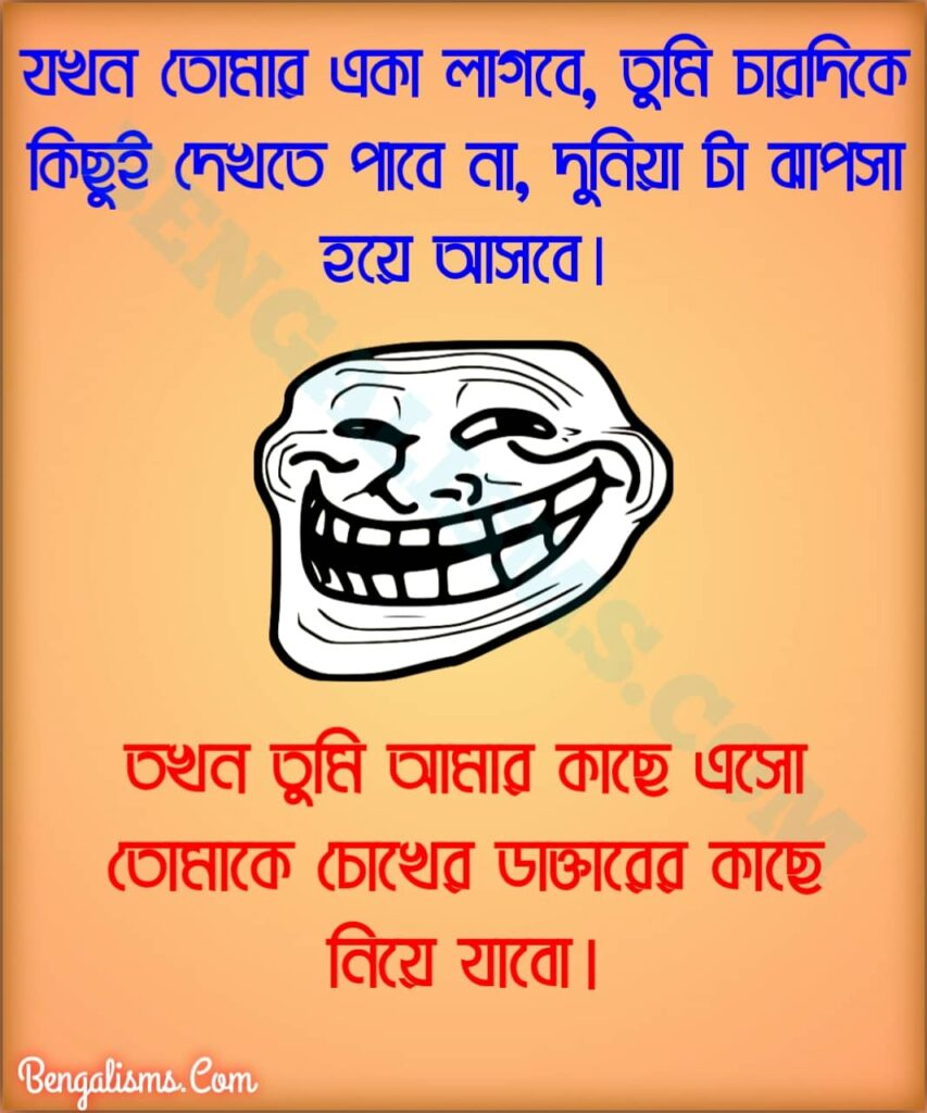 bangla jokes comedy