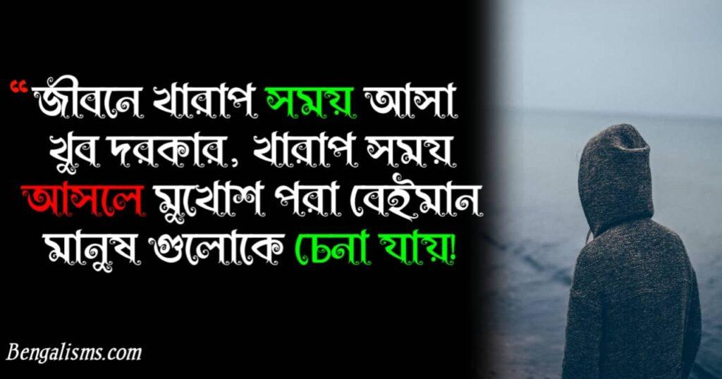 bangla koster kobita