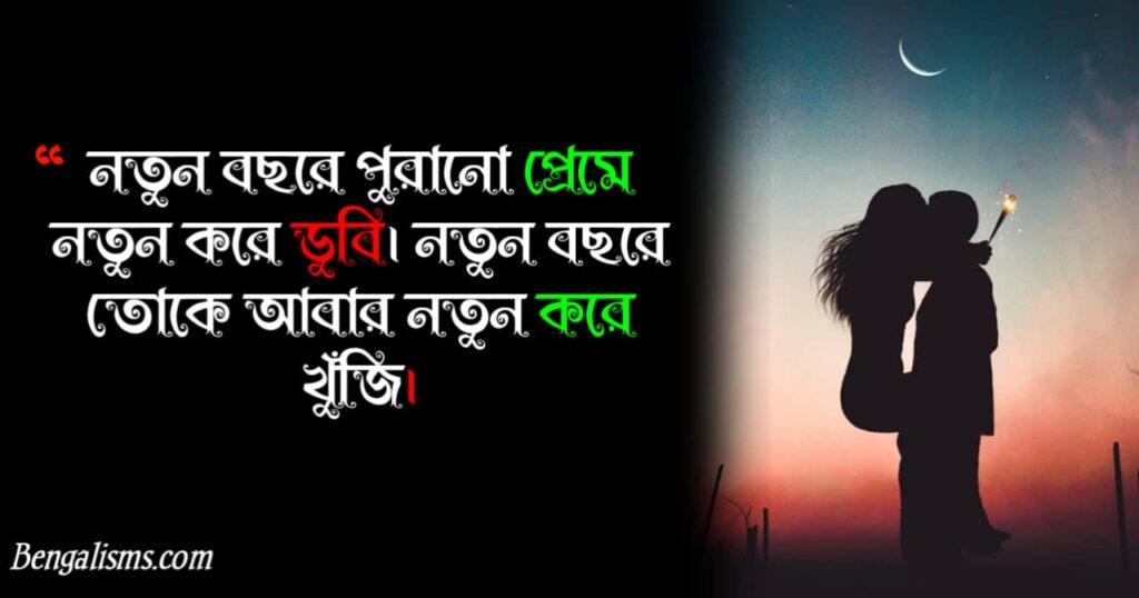 bangla romantic premer kobita