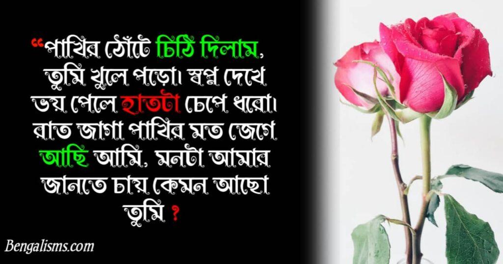 bangla romantic shayari