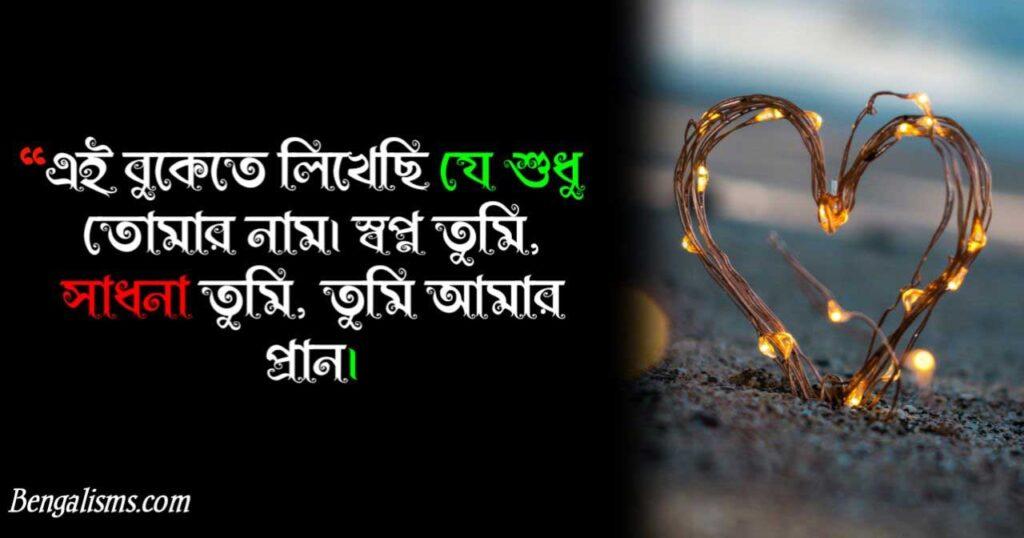 love status in bangla
