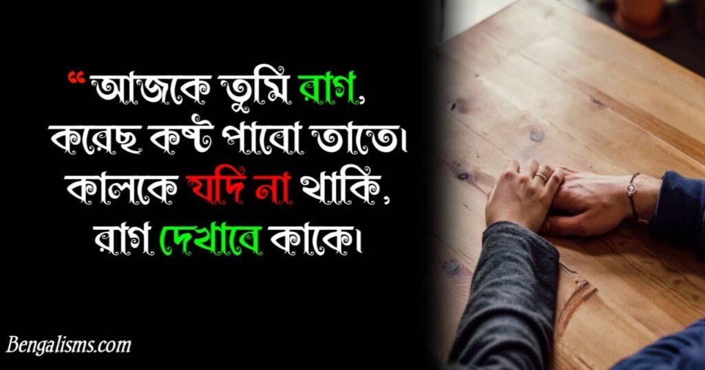 bangla romantic sms kobita