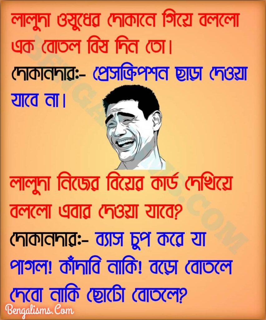 bengali chutki