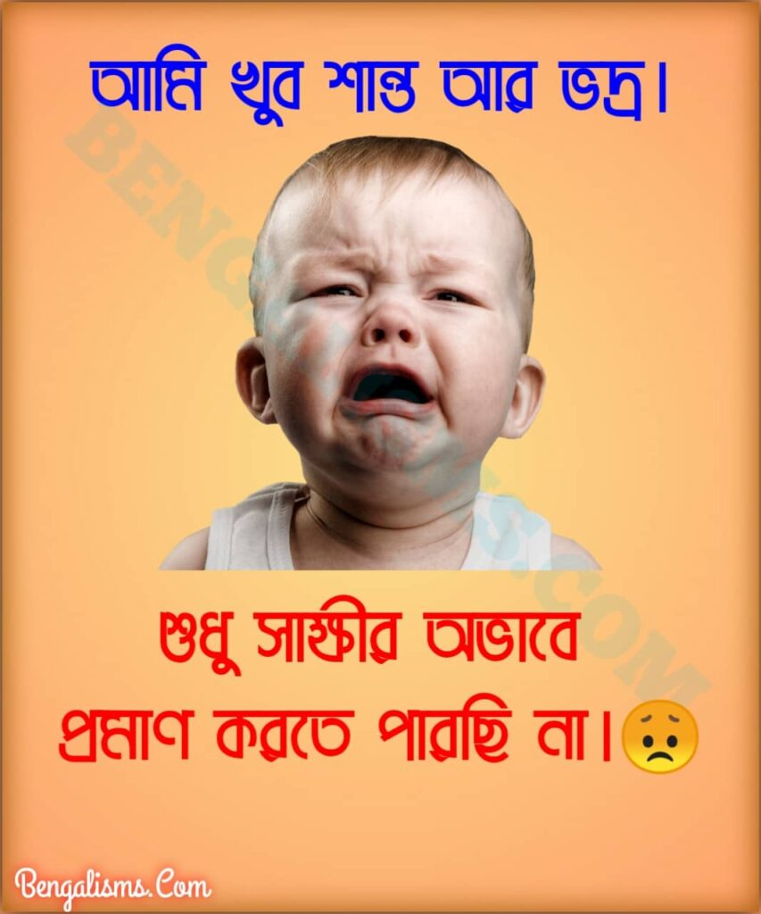 bengali jokes download