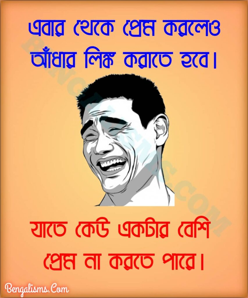bengali jokes in english