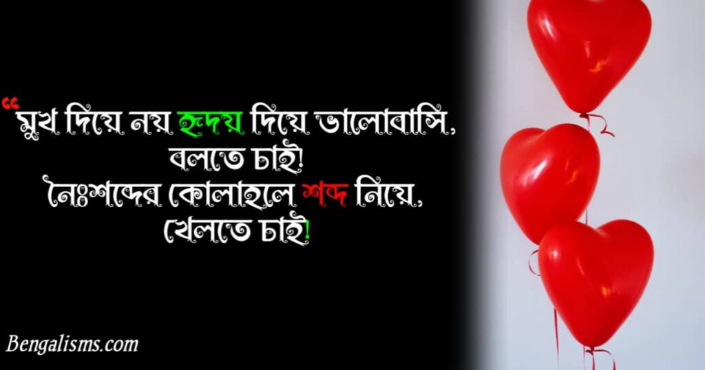 i love you in bengali
