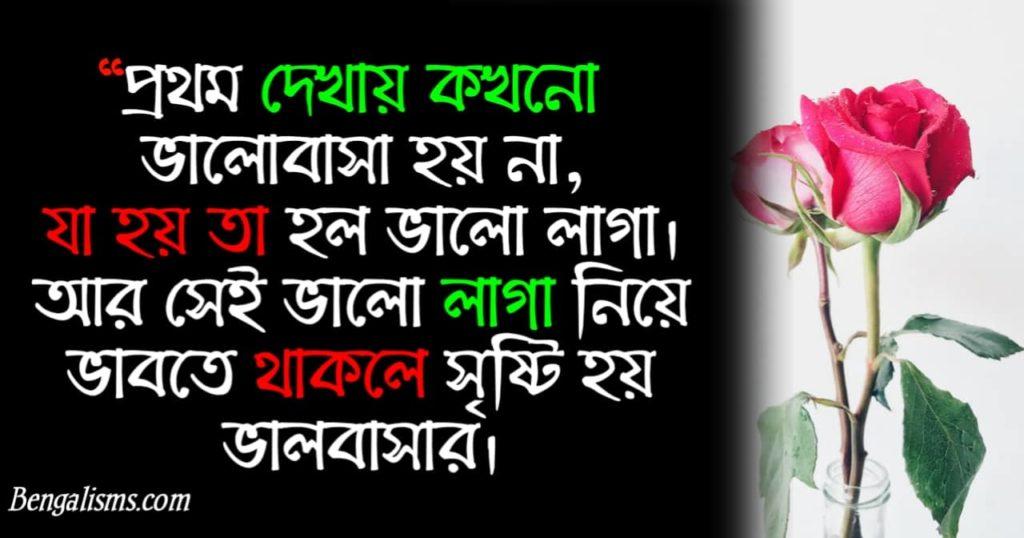 bengali love quotes in bengali