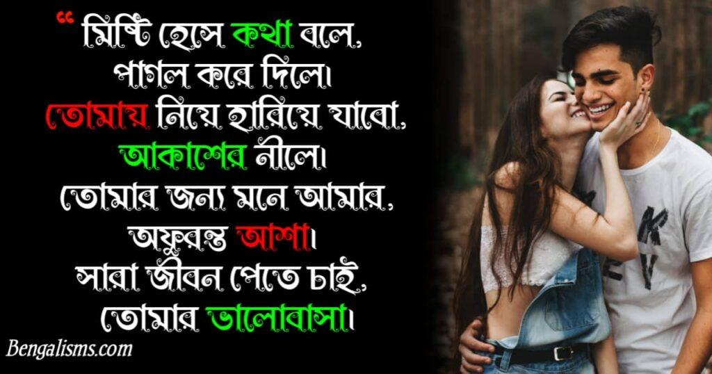 bengali love shayari download