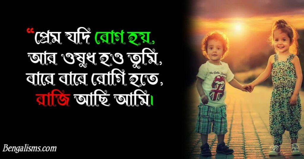 bengali love story shayari