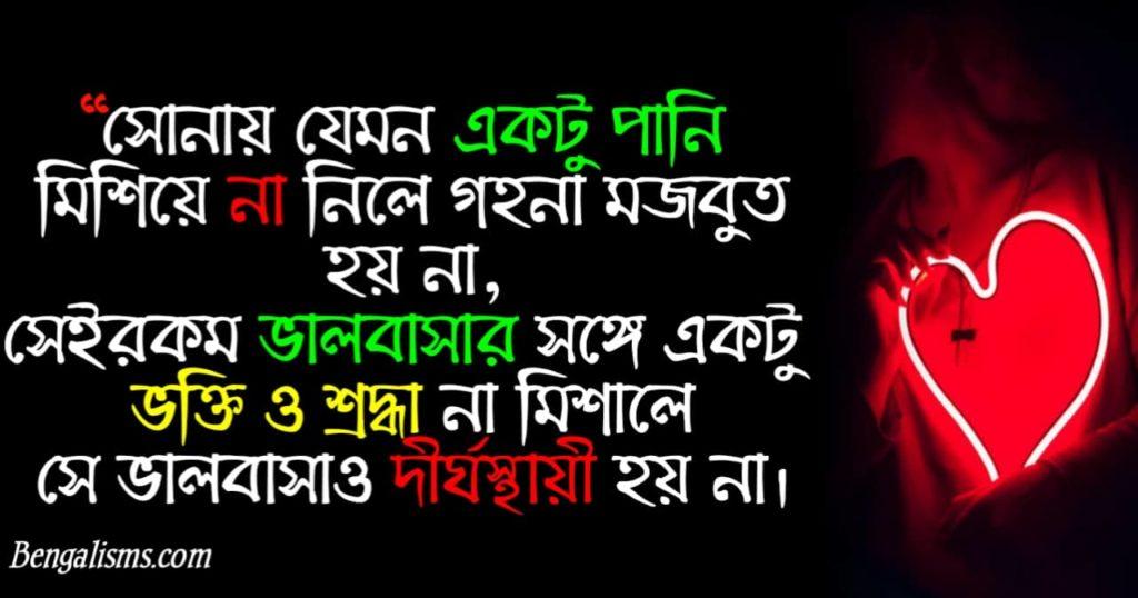 bengali romantic caption