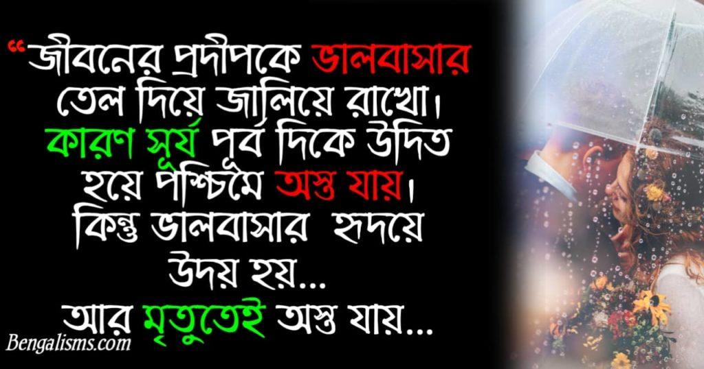 bengali romantic lines