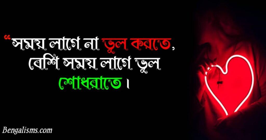 bengali sad poem for facebook
