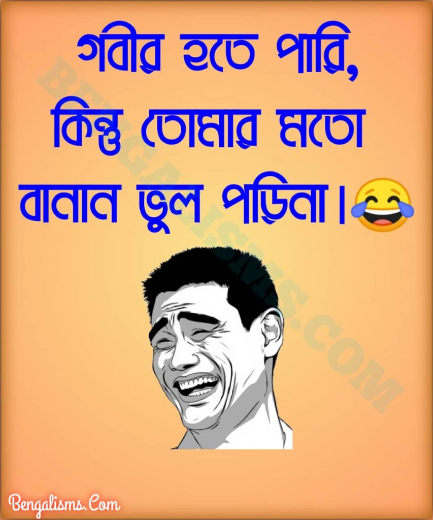 best bangla jokes of all time