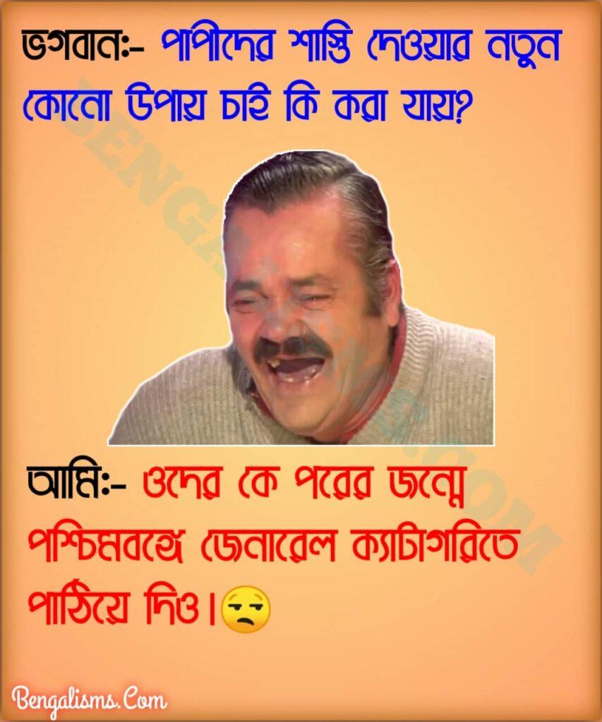 best bengali jokes