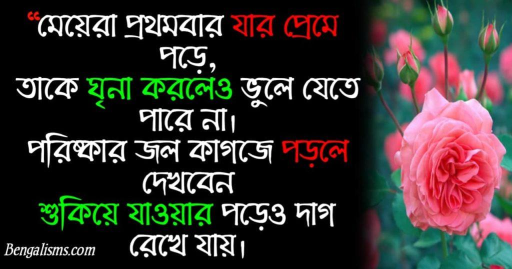 bf bengali quotes