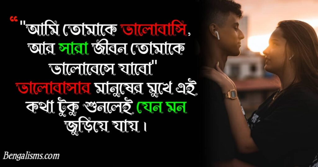 bhalobasa shayari