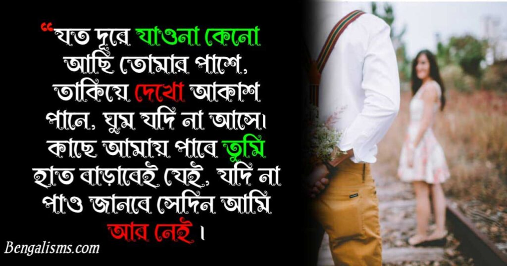 bengali sad love quotes that make you cry