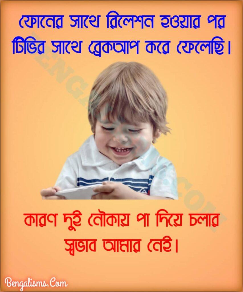 hasir jokes in bengali