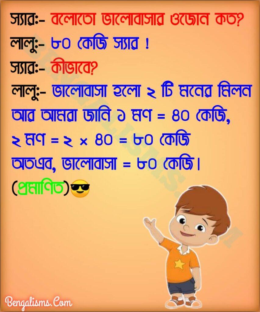jokes bangla