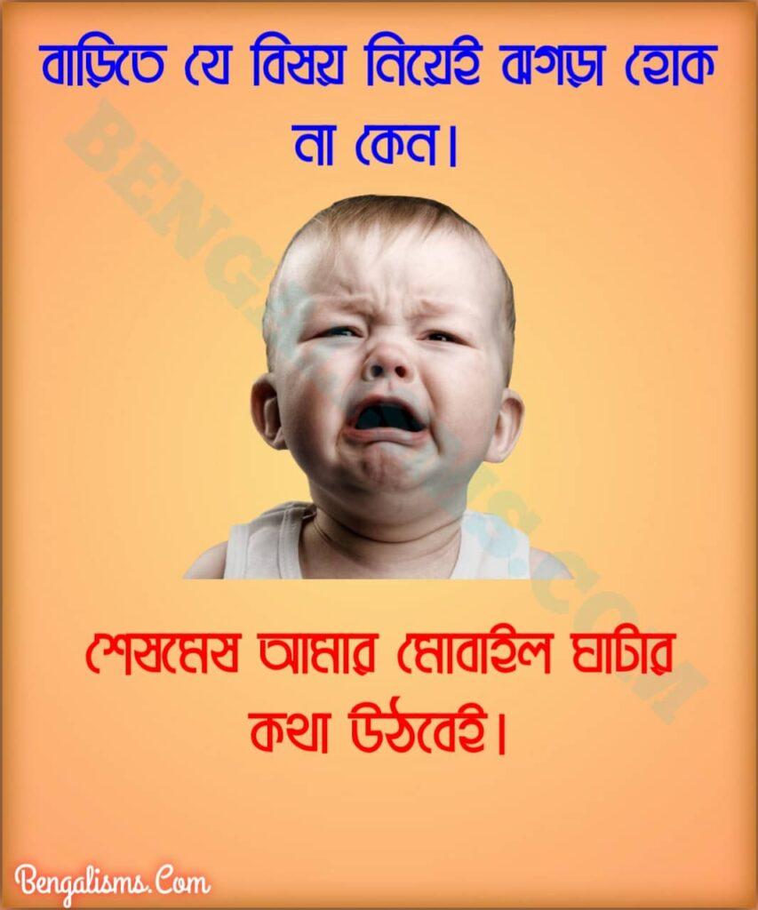 jokes in bengali for whatsapp