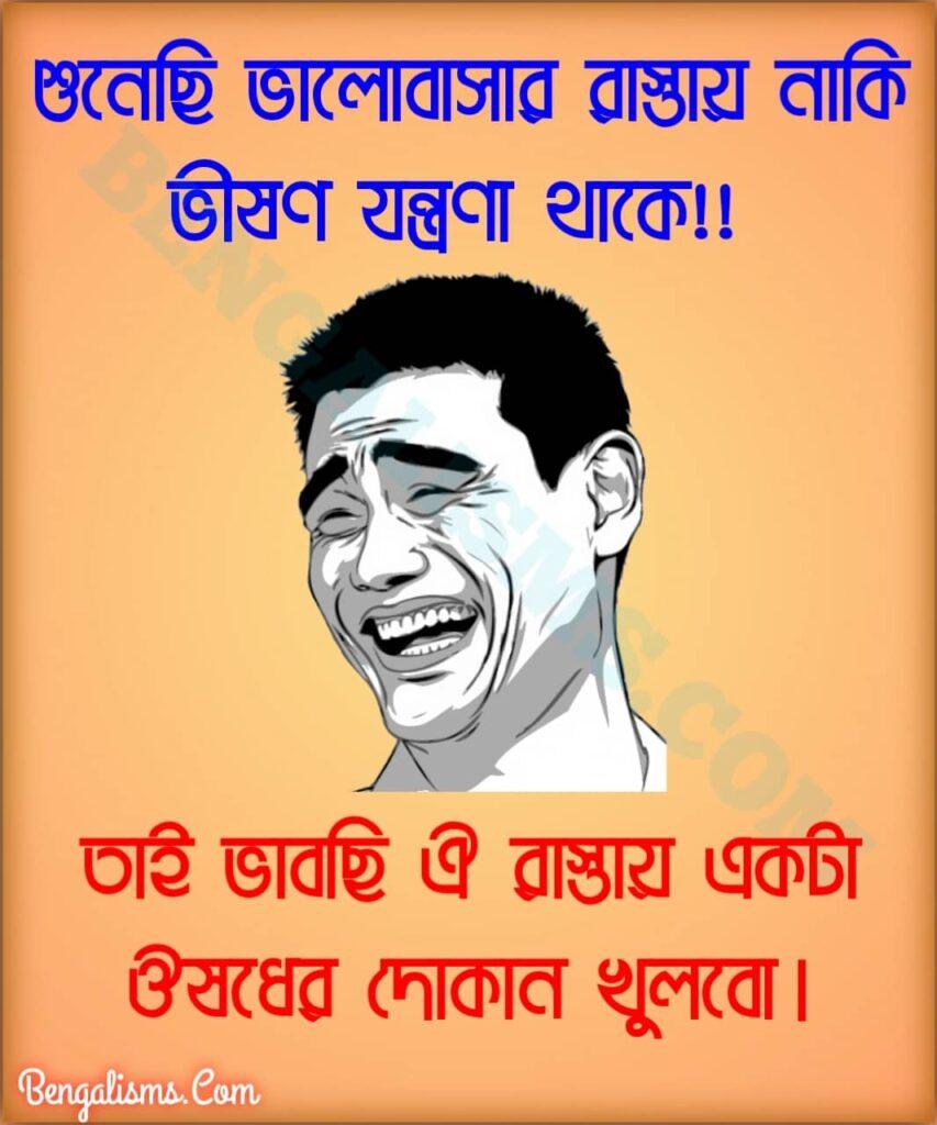 jokes on bengali