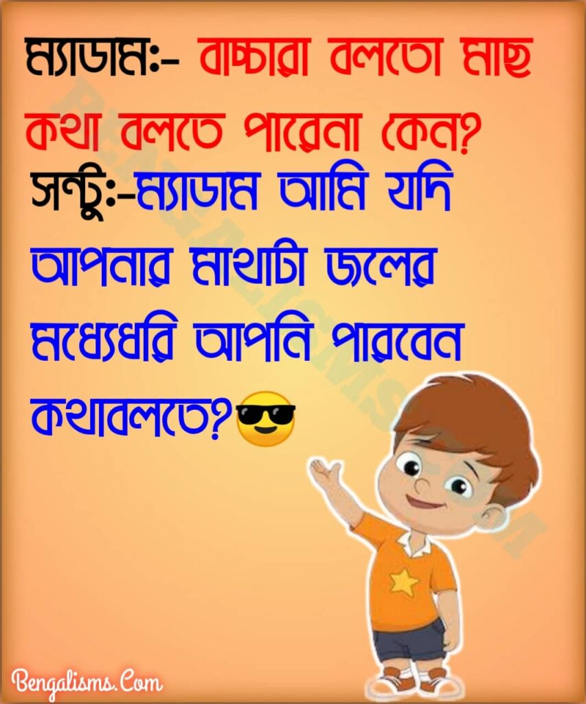 latest bengali jokes for whatsapp