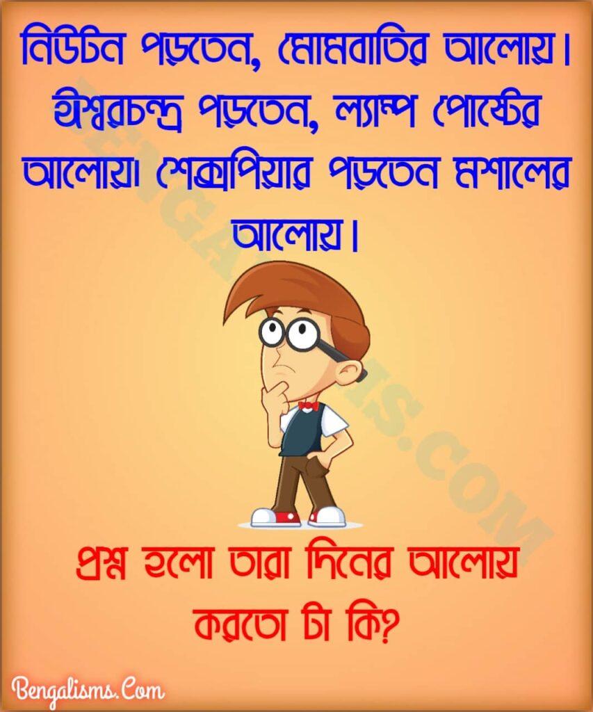 love jokes bengali