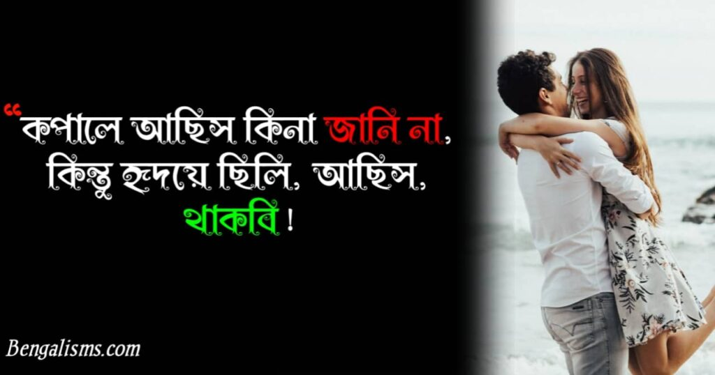 bengali love quotes in english