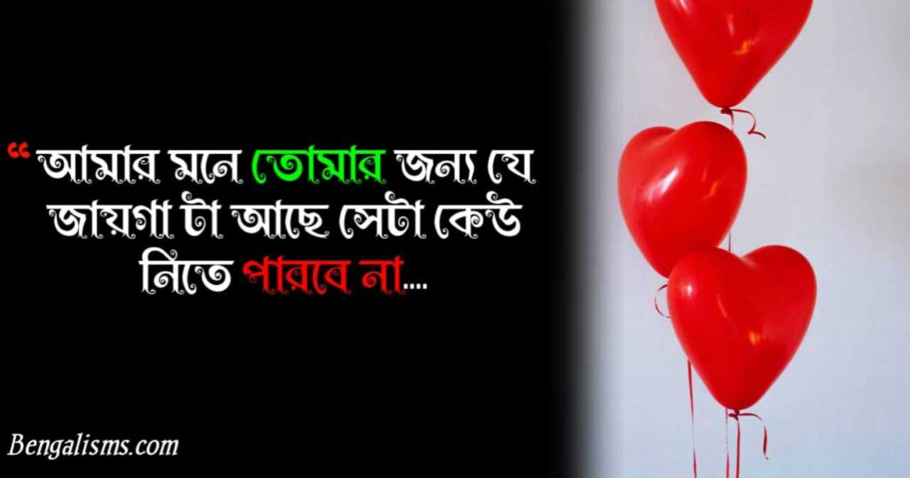bangla premer shayari
